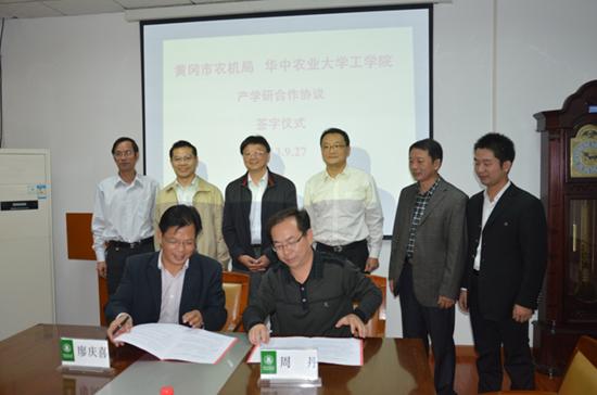 冈市 农机局与华中农业大学工学院签订合作协议