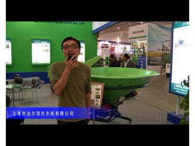2014中国农机展-上海世达尔现代农机有限公司1