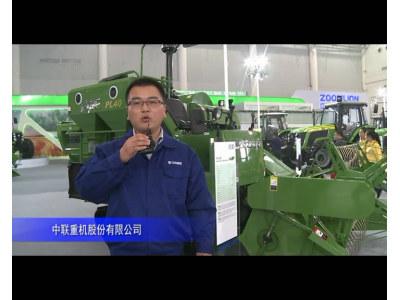2014中国农机展-中联重科农业机械产品介绍-2