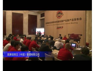 2014中国农机展-凯斯纽荷兰(中国)管理有限公司-发布会