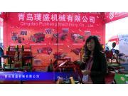 2014中国极速分分彩展-青岛璞盛机械有限公司