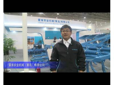 2014中国农机展-雷肯农业机械(青岛)有限公司(1)