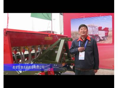 2014中国农机展-西安亚澳农机股份有限公司