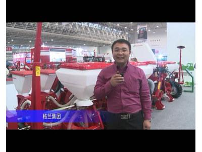 2014中国农机展-格兰集团(1)