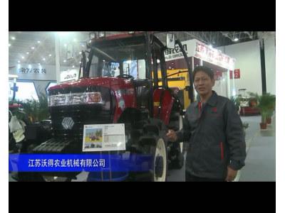 2014中国农机展-江苏沃得农业机械有限公司
