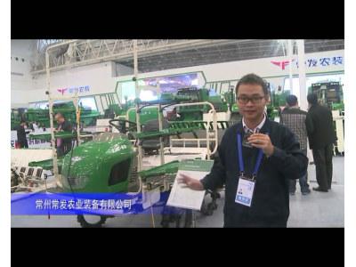 2014中国农机展-常州常发农业装备有限公司(2)