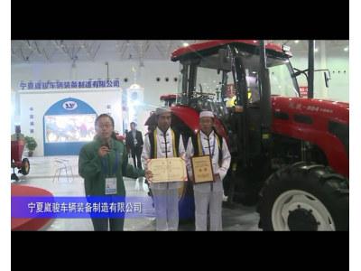 2014中国农机展-宁夏崴骏车辆装备制造有限公司(2)
