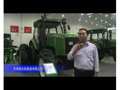 2014中国农机展-天津拖拉机制造有限公司
