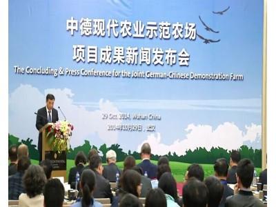 2014中国农机展-中德示范农场新闻发布会