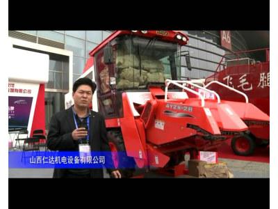 2014中国农机展-山西仁达机电设备有限公司