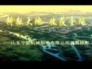 山东宁联机械制造有限公司视频