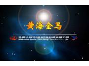 马恒达悦达(盐城)拖拉机有限公司企业宣传片