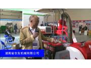 湖南省农友机械有限公司-2-2015全国农业机械及零部件展览会