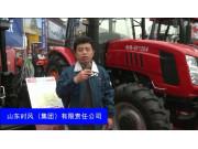 山东时风(集团)有限责任公司-2-2015全国农业机械及零部件展览会