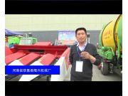 河南省获嘉县隆兴机械厂-2015全国农业机械及零部件展览会