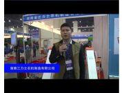 湖南三力士极速分分彩制造有限公司-2015全国农业机械及零部件展览会