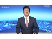 深圳电视台采访-高科新农植保无人机