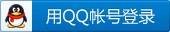 用qq账号登陆农机通