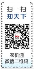 農機通網站-nongjitong.com
