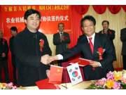 韩国大同在安徽新厂建成