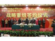 長拖集團與中國一拖戰略重組