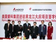美國愛科集團進駐大慶建廠