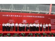 黑龍江農機展在哈爾濱成功舉行
