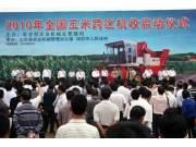 全国玉米跨区机收启动仪式在山东潍坊举行