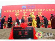 中农机院投50亿在合川建西南产业基地