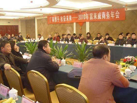 富来威2010年商务年会在江西南昌召开