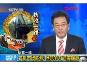 CCTV央视:农机市场膨胀 但竞争力尚需提高