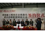 奇瑞重工举行精准农业信息化建设战略联盟缔结大会