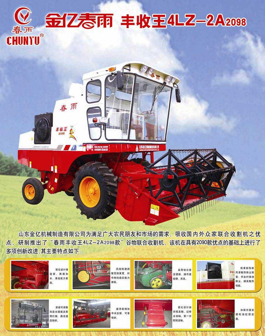 金亿春雨4LZ-2A(2098)自走式谷物联合收获机宣传页