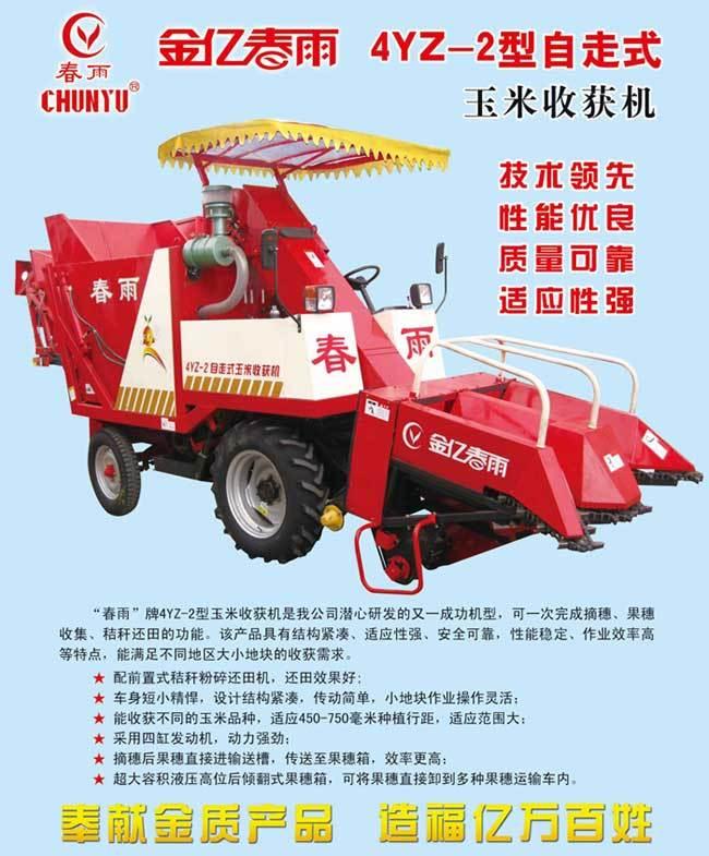 金亿春雨4YZ-2型自走式玉米联合收获机