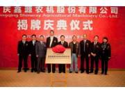 新平台 新飞跃—重庆鑫源农机股份有限公司成立
