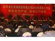 山东金亿召开2012年商务工作会签订12亿元合同