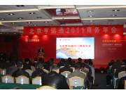 北京亨运通在哈尔滨召开2011商务年会