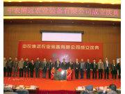 中农博远在京召开揭牌典礼暨商务年会