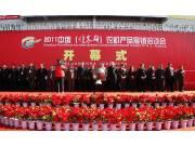 2011中俄(佳木斯)农机产品展销洽谈会盛装启幕