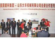 美国爱科集团收购中国山东大丰机械有限公司80%股份