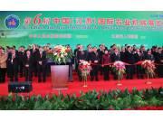 2011年江苏国际农业机械展览会在南京隆重开幕