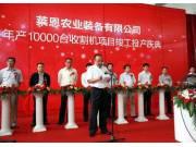 浙江莱恩农装年产万台收割机项目竣工投产