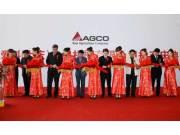 爱科(大庆)农机公司高端农机具项目建成投入生产