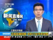 [央视]正视发展短板 农机行业寻求突围