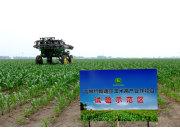 """企业与科研合力助推吉林粮食增产——""""吉林约翰迪尔玉米高产合作项目""""发布会在长春召开"""