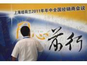 上海纽荷兰2011年年中经销商会议在上海召开