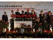 爱科大丰(兖州)农业机械有限公司成立暨战略合作发布会