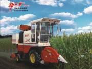 新三王4YW-3玉米联合收获机