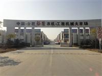 合肥裕隆农机·工程机械大市场