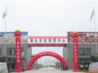 陜西省渭北農機銷售中心